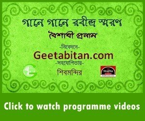 Complete information of Tagore song