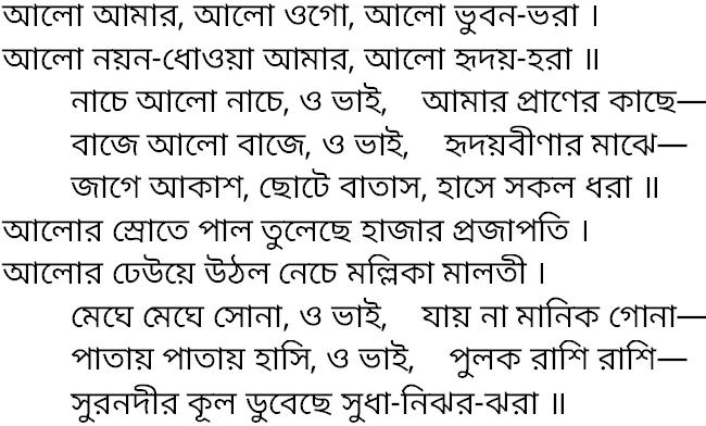 Bengali Song Lyrics Pdf