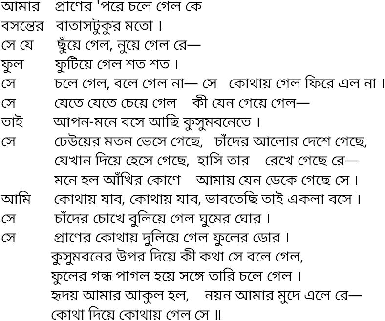 rabindra sangeet notation online dating