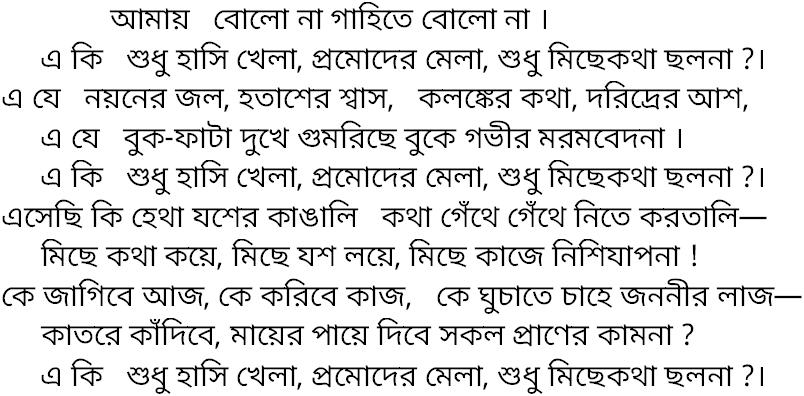 Song amay bolo na gahite lyric and history tagore song amay bolo na gahite stopboris Image collections
