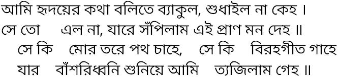 Song ami hridayer katha | Lyric and History