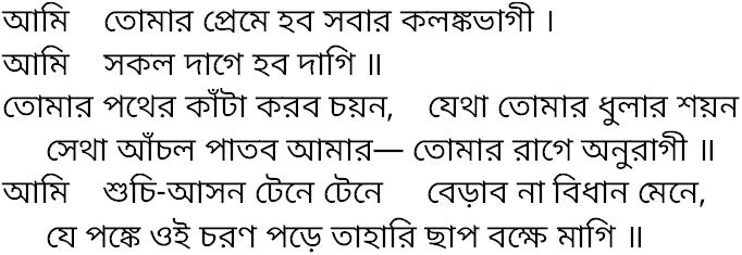 ami tomar preme hobo sobar kolonko bhagi