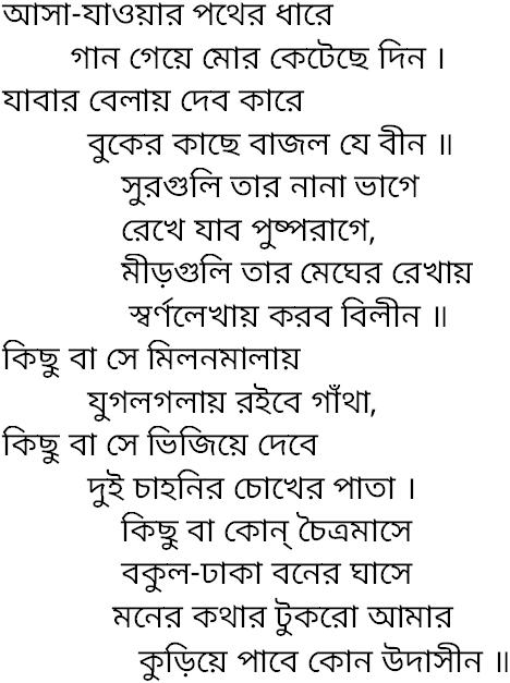 Song asa jawar pother dhare | Lyric and History