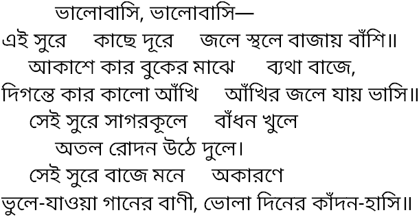 Bangla Song Lyrics Pdf
