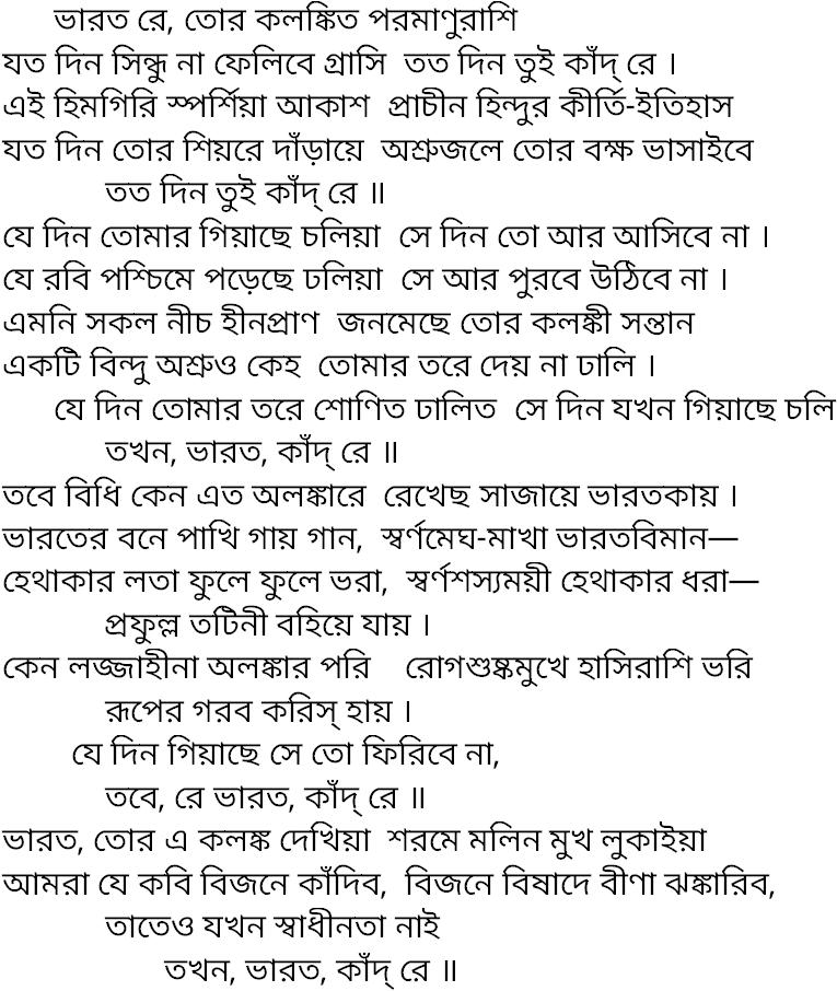 Bengali Recitation Lyrics