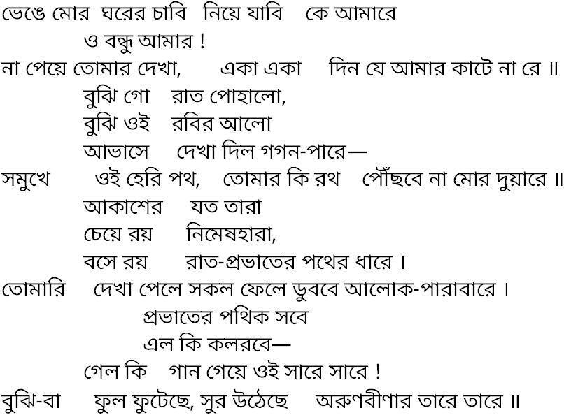 Lyric and background history of song bhenge mor gharer