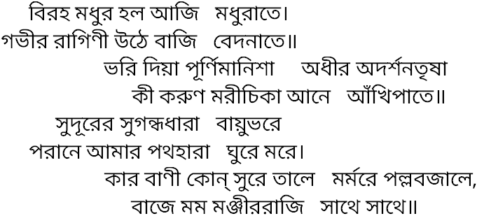 Song biraha modhur holo | Lyric and History