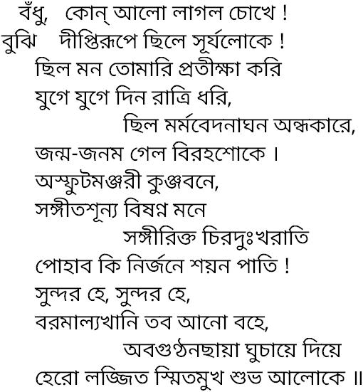 bodhu kon alo laaglo chokhe serial title song