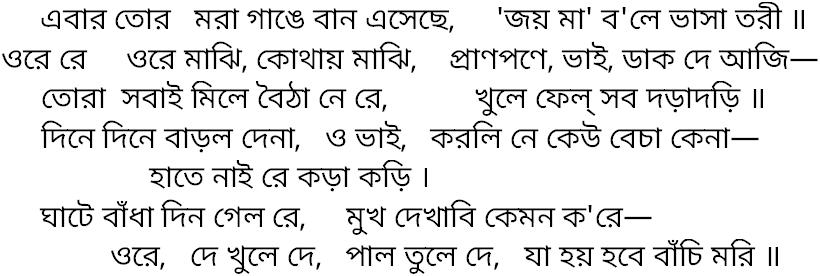 Song ebar tor mora gange   Lyric and History
