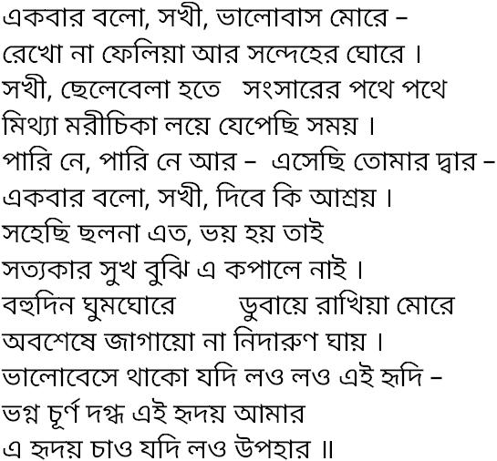 Song ekbar bolo sokhi | Lyric and History