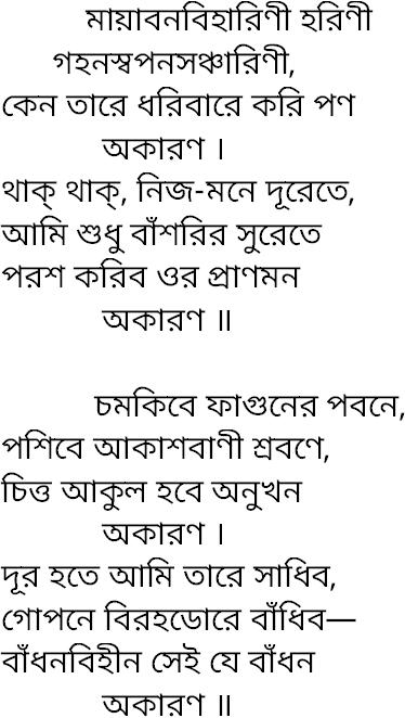 Song mayabanobiharini horini | Lyric and History
