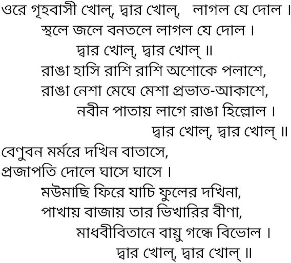 Song ore grihabasi khol dar | Lyric and History