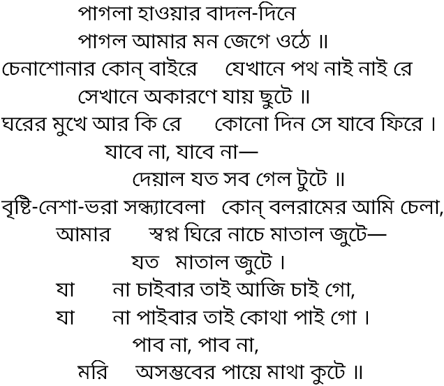Song pagla hawar badalo dine   Lyric and History