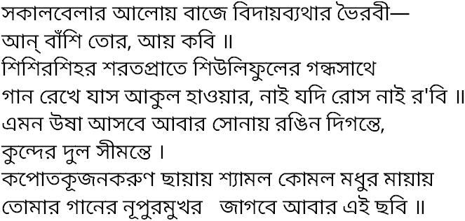 Tagore song sakalbelar aloy baje