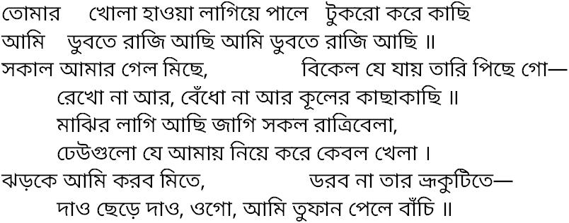 Indrani Sen - Tomar Khola Hawa Lyrics | Musixmatch