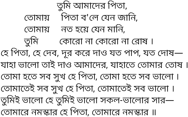 Song tumi amader pita | Lyric and History